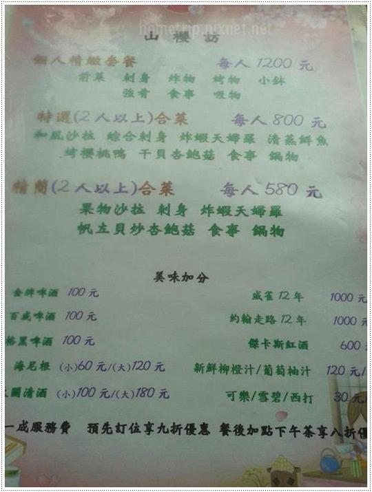 山櫻訪套餐菜單