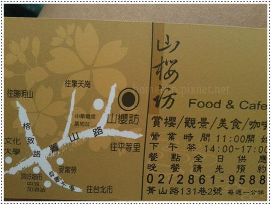 山櫻訪餐廳名片地址地圖