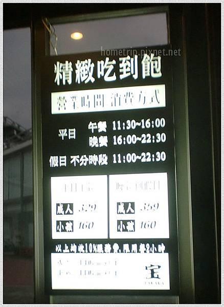 寶日式涮涮鍋吃到飽價目表