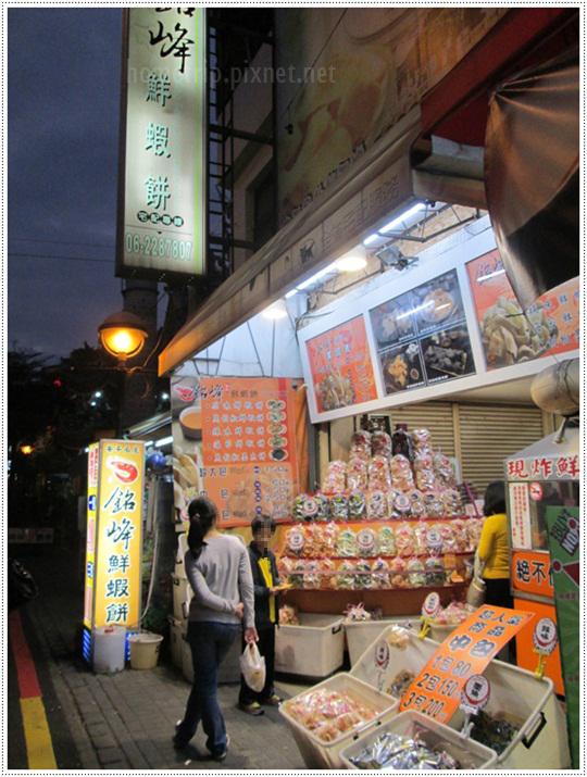 銘峰鮮蝦餅