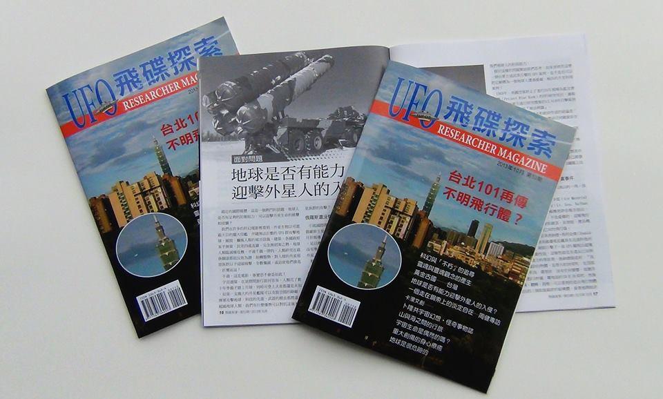 《飛碟探索雜誌》第53期已經出版 封面就是我們樓上拍的 真是讚!