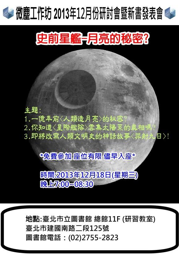 《史前星艦 月亮的秘密》