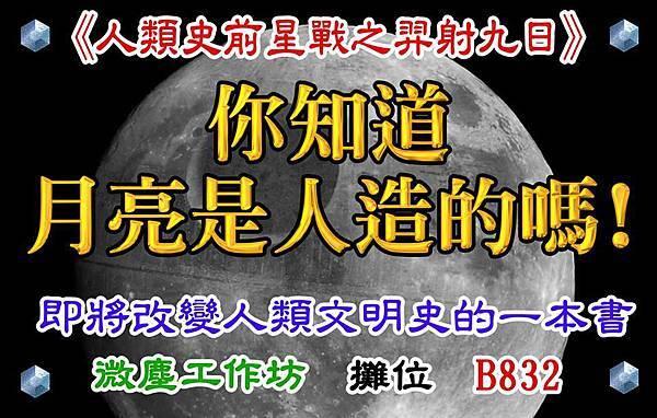 2014台北國際書展 月亮真相