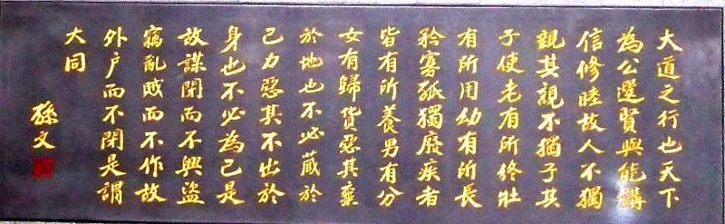 禮運大同 孫文 國父紀念館