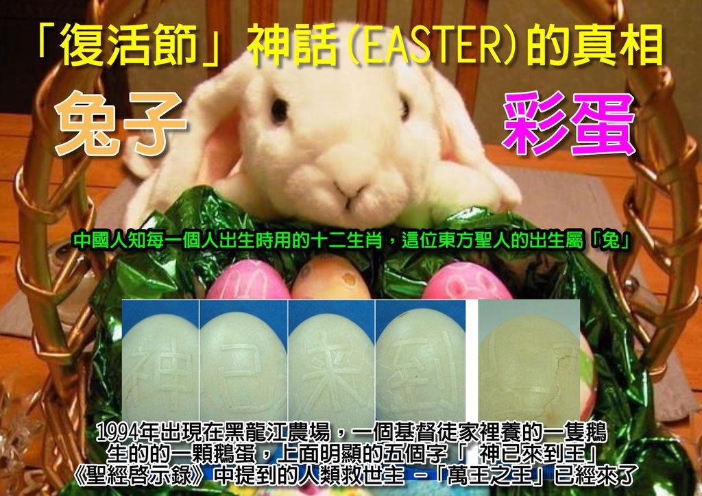 復活節EASTER