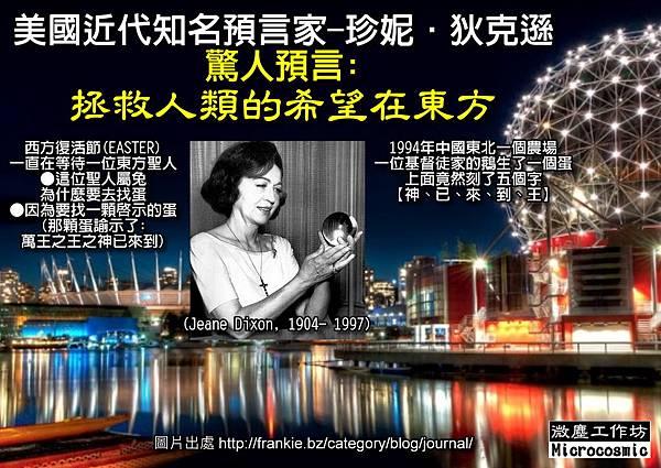 珍妮 Jeane Dixon 1904年1月3日-- 1997年1月25日 預言 拯就人類的希望在東方 出處