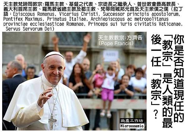 你是否知道現任的「教宗」是人類的最後一任「教宗」?