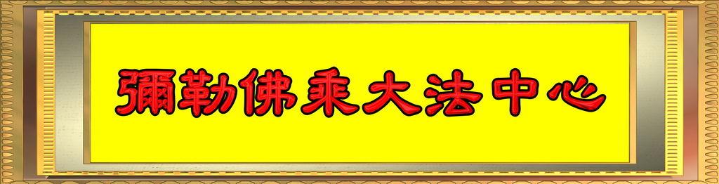 彌勒佛乘大法中心-01 框01.jpg