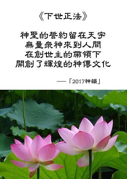 下世正法-2017神韻.jpg