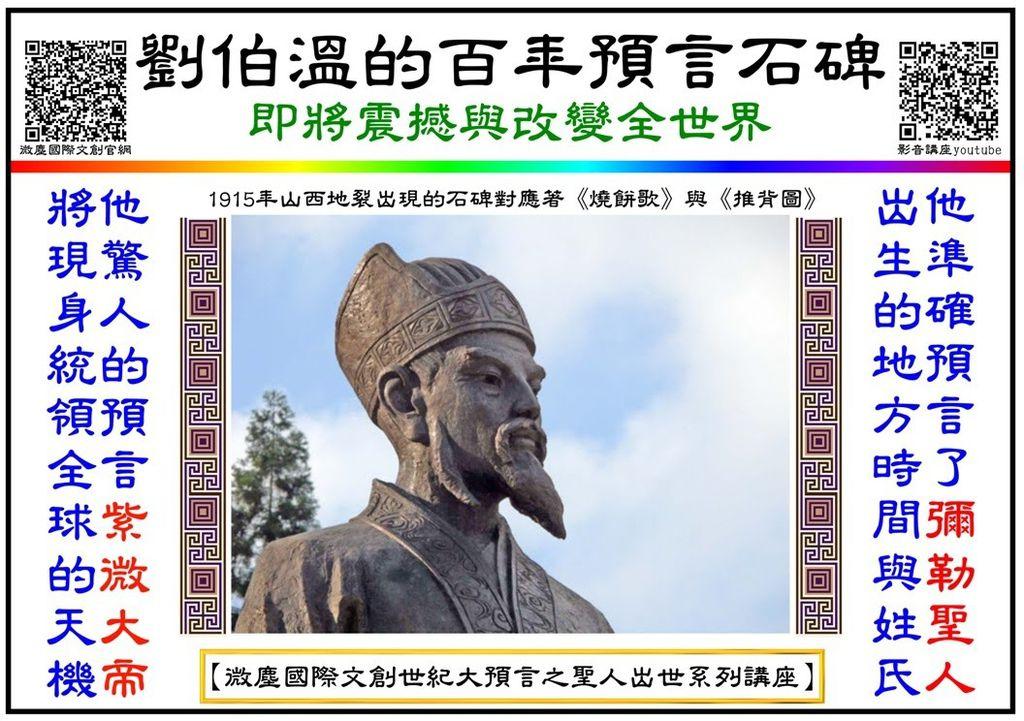 劉伯溫的百年預言石碑 new 1056.jpg