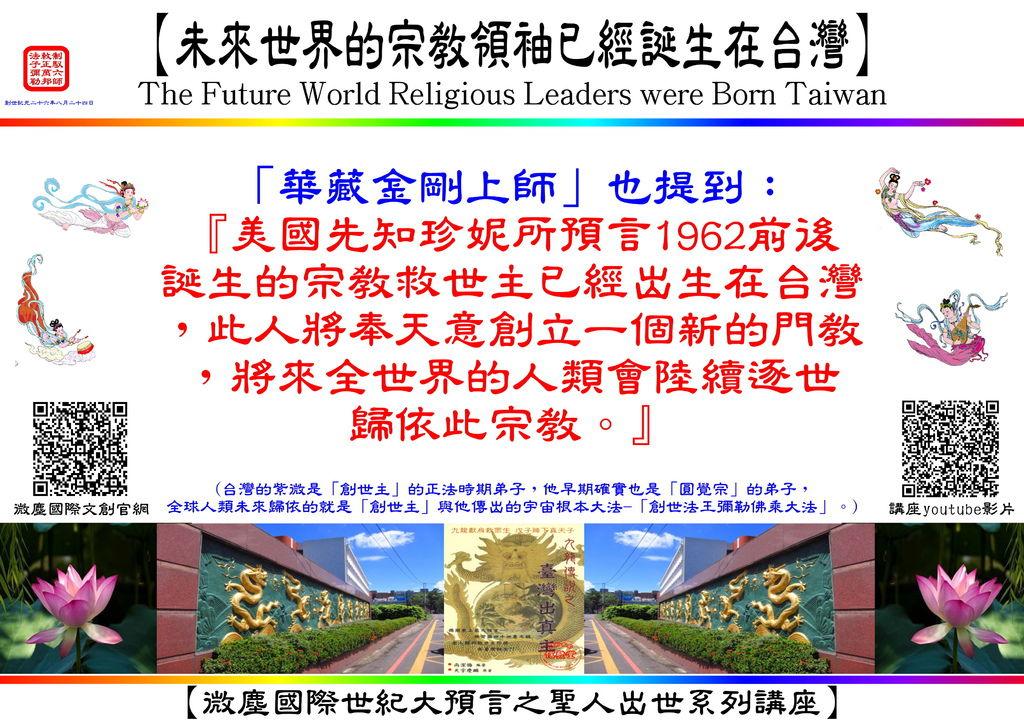 未來世界的宗教領袖已經誕生在台灣 QRcode.jpg