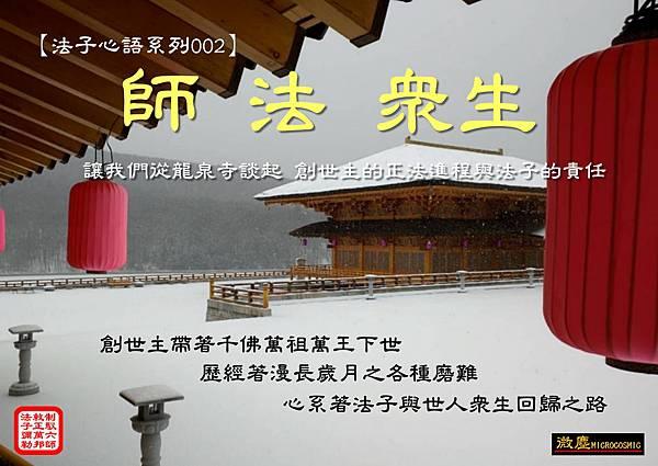 法子心語系列002 師法眾生001.jpg