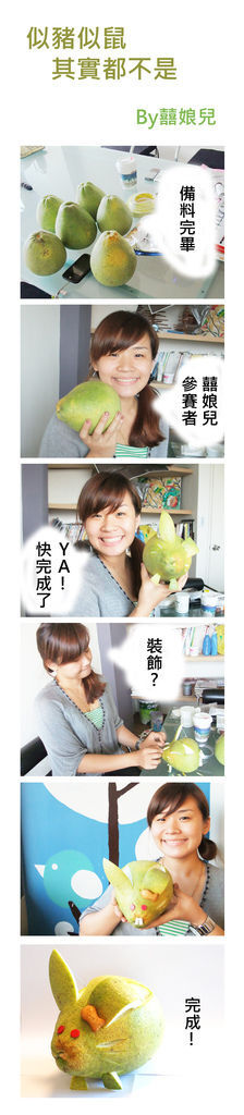 story-喜娘.jpg