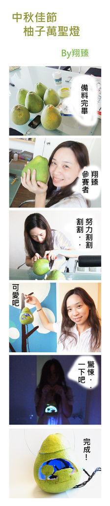 story-翔臻.jpg