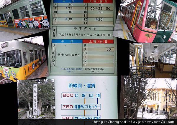 0910比叡山延歷寺交通BL.jpg