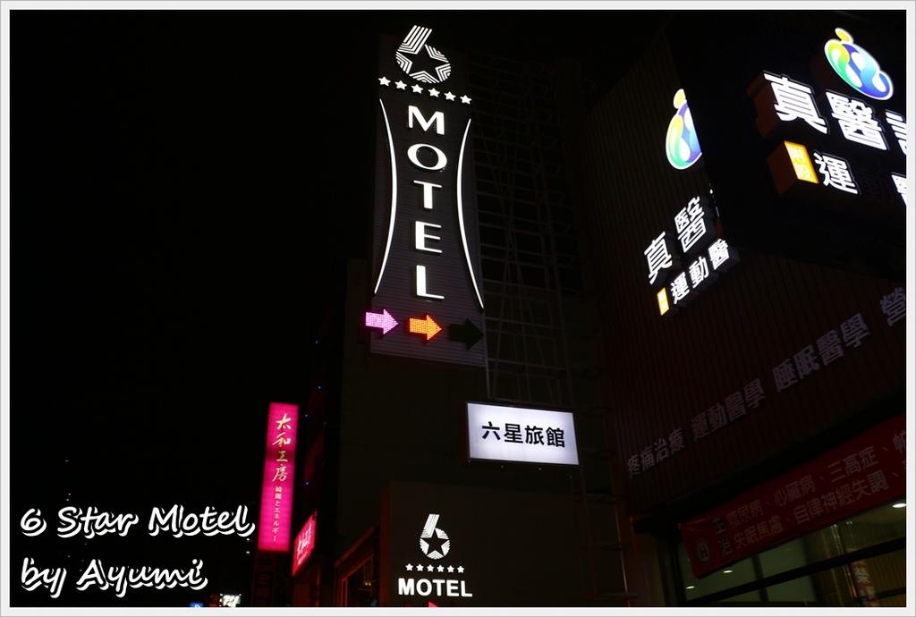 六星旅館 6Star Motel/天王星高跟鞋房/英國百年皇室名床/現點現做早午餐供應