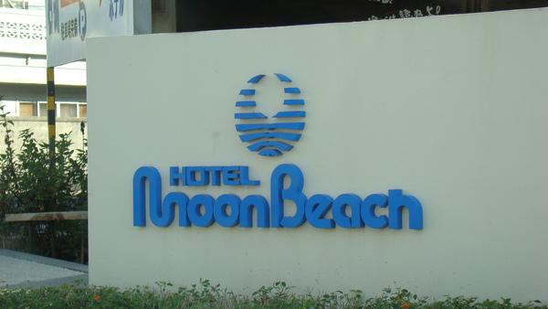 Moon Beach Sirena Church