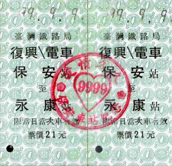 9999永保安康(正).jpg