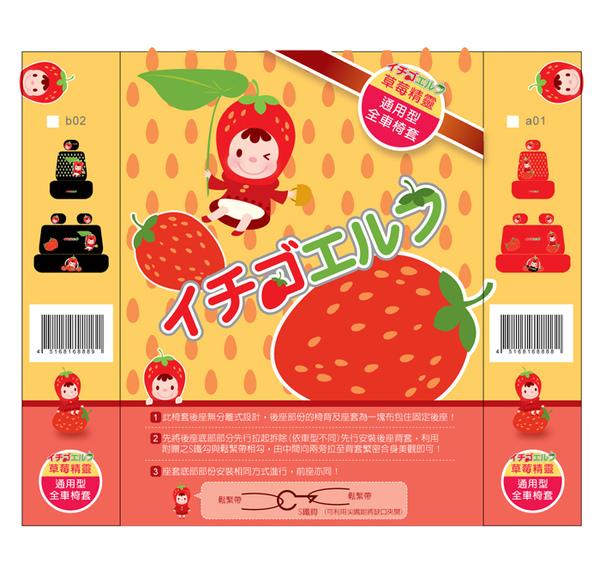 草莓精靈盒裝DM.jpg