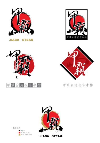 甲霸logo.jpg