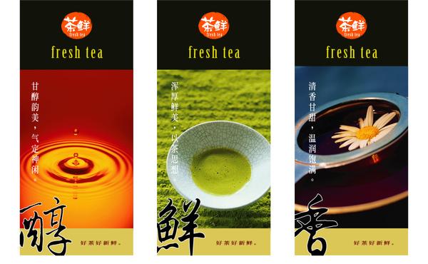 茶鮮形象牆01.jpg