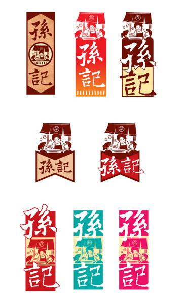 孫記logo上傳.jpg