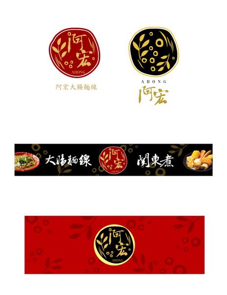 阿宏大腸麵線logo網路用.jpg