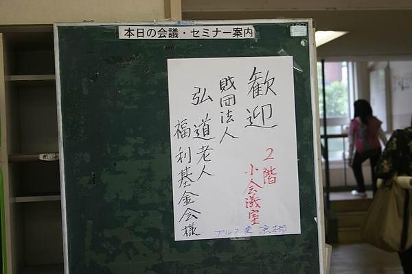 NALC 東京分部的歡迎海報