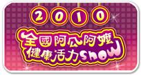 2010活力秀icon.jpg