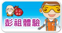 彭祖icon.jpg
