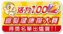 健康操icon.jpg