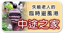 2011中途之家banner.jpg