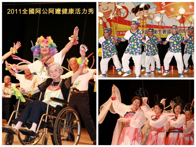 2011全國阿公阿嬤健康活力Show照片(小).jpg
