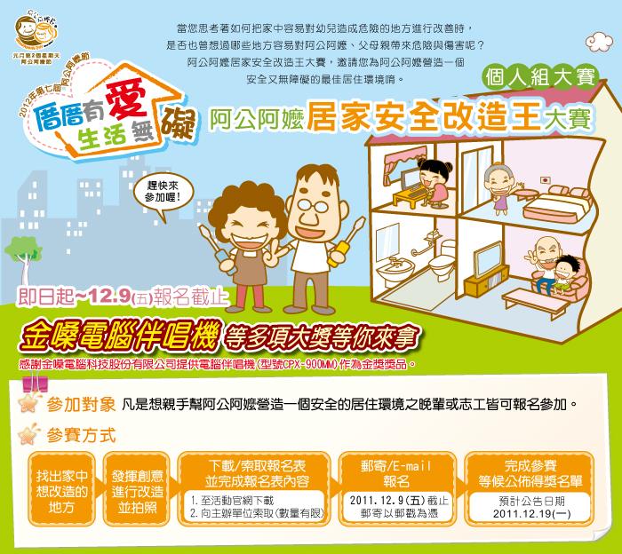 改造王(web)3.jpg