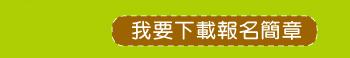 改造王(web)2.jpg