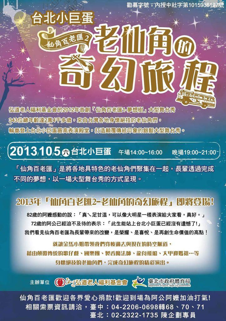 仙角百老匯2013.08.06