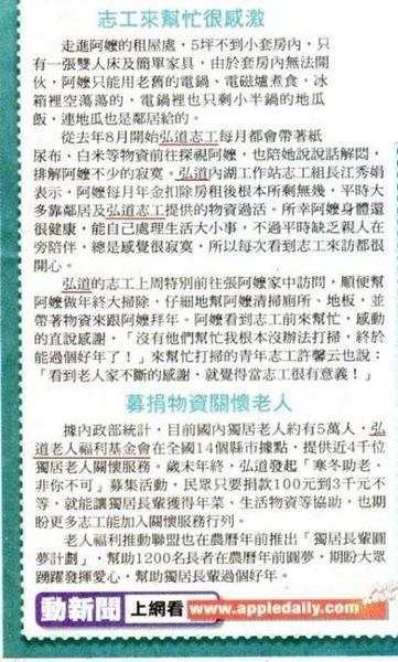 2011_1_17 蘋果日報 A132.jpg
