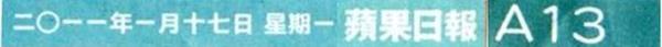 2011_1_17 蘋果日報 A134.jpg