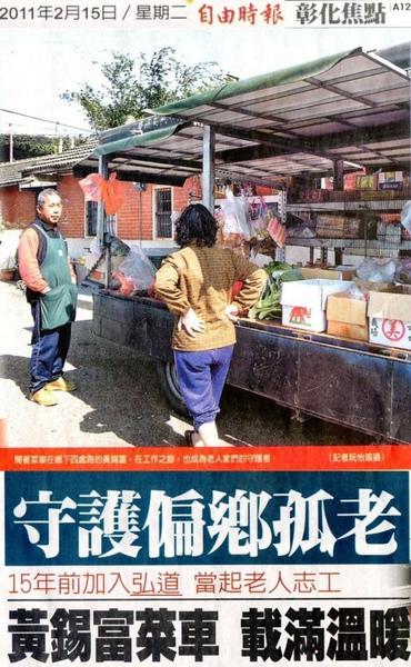 2011_2_15 自由時報 彰化焦點 A121.jpg