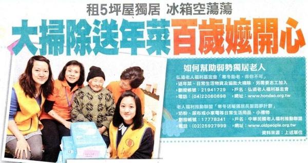 2011_1_17 蘋果日報 A133.jpg