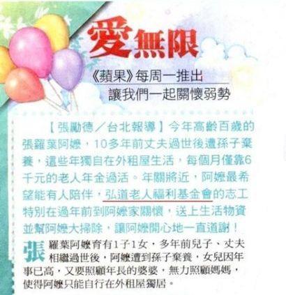2011_1_17 蘋果日報 A131.jpg