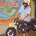 15-夢想體驗-阿公摩托車不要騎太快呀