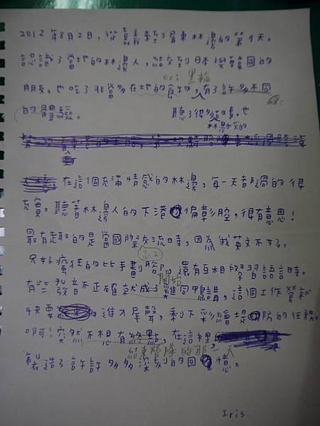 巧瑩0802日記