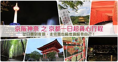 京都自由行一日超貪心行程京阪神奈自助旅行Day6