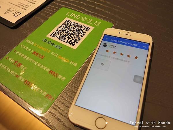 line好友優惠-iPad維修