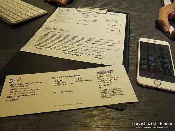 維修取件單-iPhone手機維修