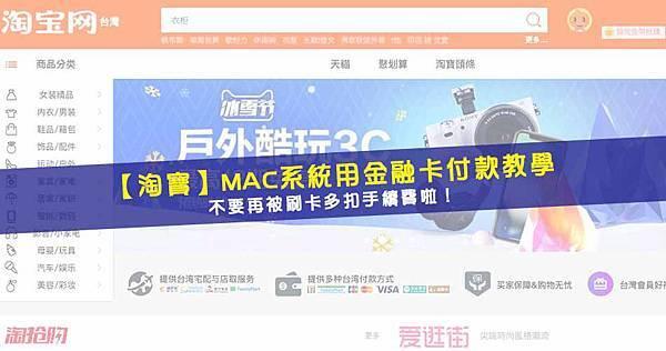 淘寶MAC系統用金融卡付款教學