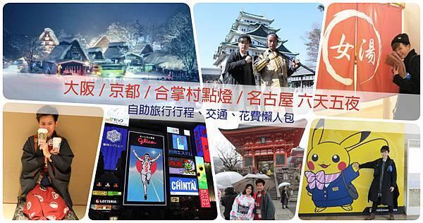 大阪京都合掌村點燈名古屋六天五夜自助旅行行程交通花費懶人包
