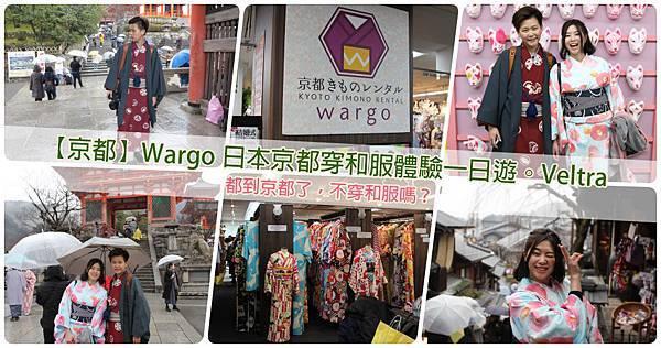 京都Wargo日本京都穿和服體驗一日遊服務親切靠近京都塔Veltra