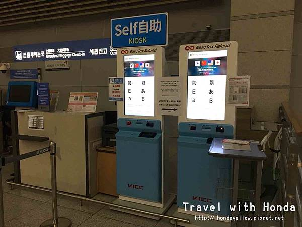 韓國首爾仁川機場自助退稅機器